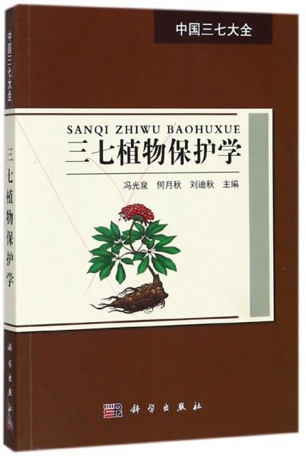 三七植物保護學/中國