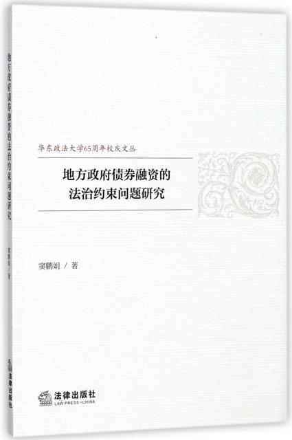 地方政府債券融資的法治約束問題研究/華東政法大學65周年校慶文叢