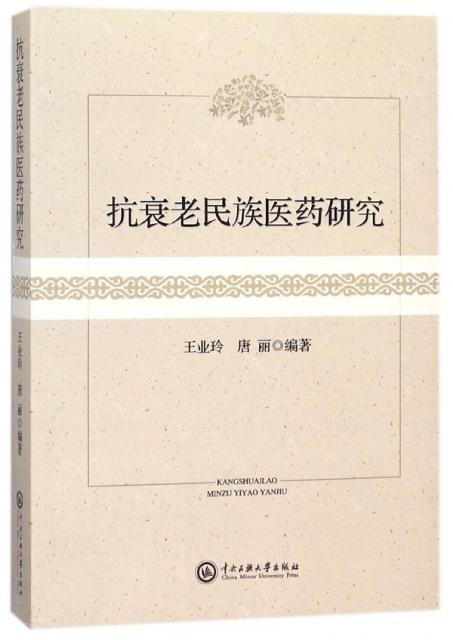 抗衰老民族醫藥研究