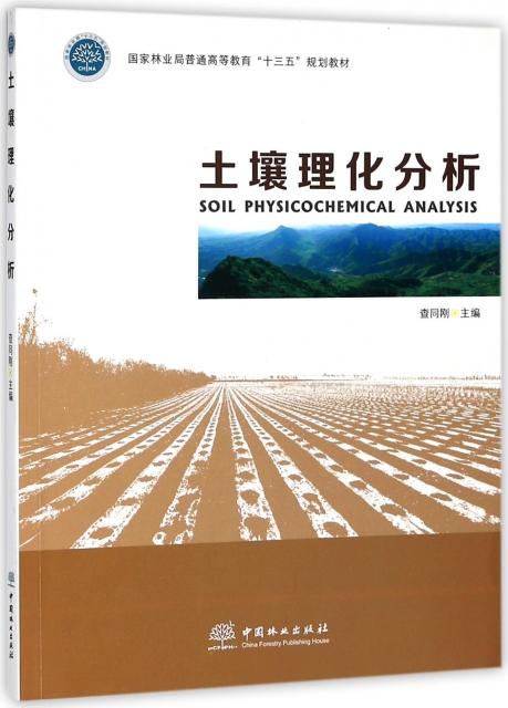 土壤理化分析(國家林
