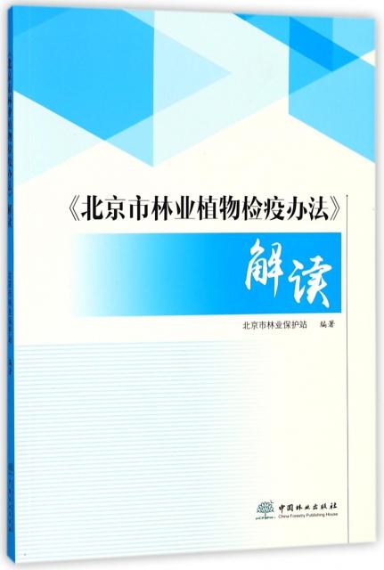 北京市林業植物檢疫辦