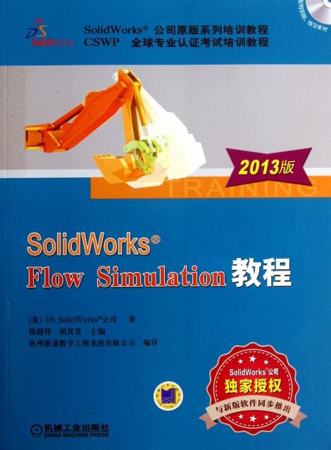 SolidWorks Flow Simulation教程(附光盤2013版SolidWorks公司原版繫列培訓教程CSWP全球專業認證考試培訓教程)