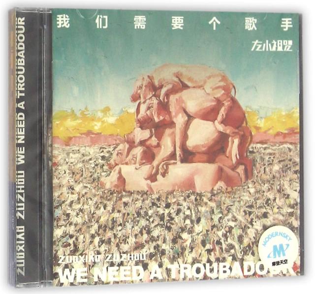 CD左小祖咒我們需要個歌手