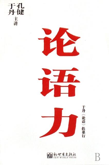 論語力(附光盤)