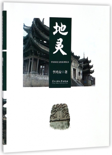地靈/中原歷史文化繫