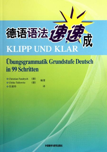 德語語法速速成
