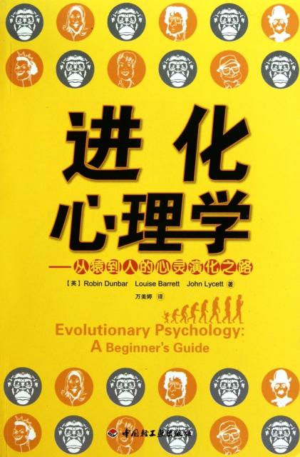 進化心理學--從猿到人的心靈演化之路