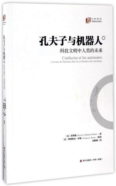 孔夫子與機器人(科技文明中人類的未來)/大家譯叢