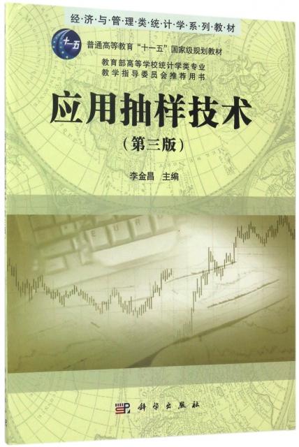 應用抽樣技術(第3版經濟與管理類統計學繫列教材普通高等教育十一五國家級規劃教材)