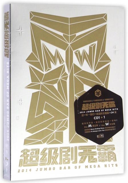 CD超級巨無霸(2碟裝)