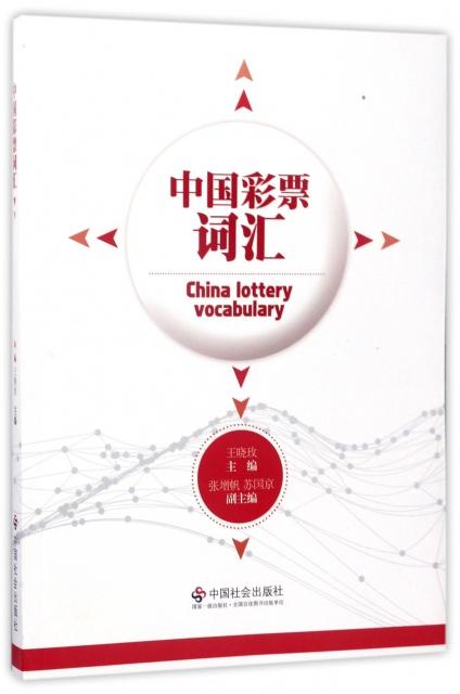 中國彩票詞彙