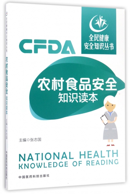 農村食品安全知識讀本/全民健康安全知識叢書