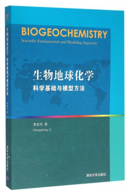 生物地球化學(科學基礎與模型方法)