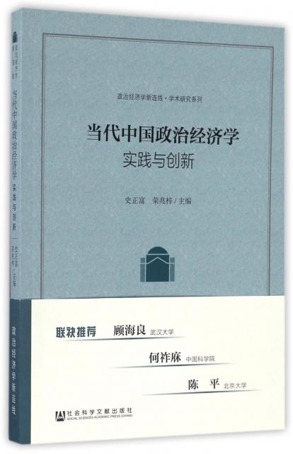 當代中國政治經濟學(實踐與創新)/政治經濟學新連線學術研究繫列