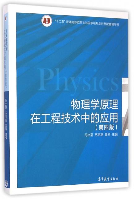 物理學原理在工程技術中的應用(第4版十二五普通高等教育本科國家級規劃教材配套輔導書)