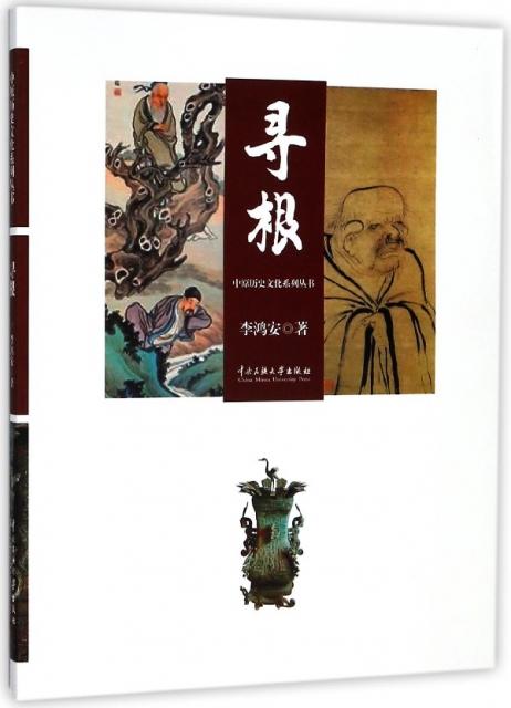 尋根/中原歷史文化繫