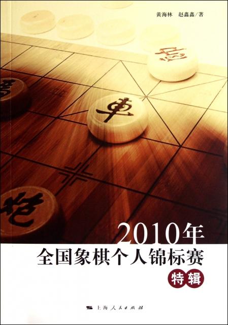 2010年全國像棋個人錦標賽特輯