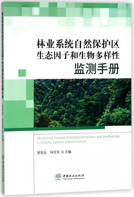林業繫統自然保護區生