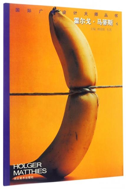 霍爾戈·馬蒂斯(4)/國際廣告設計大師叢書