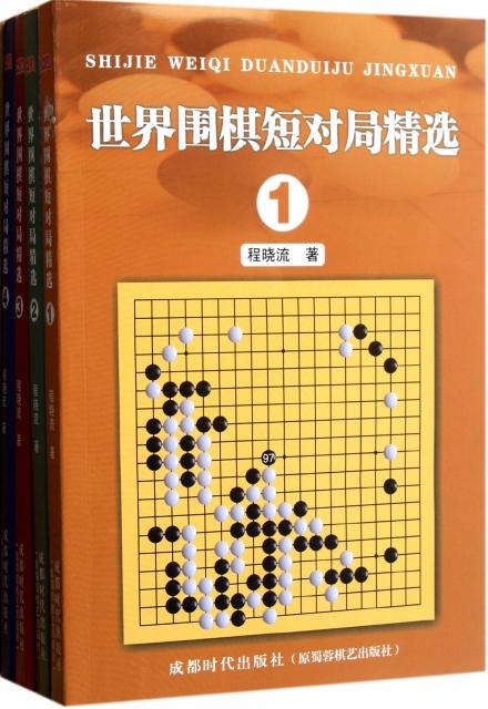 世界圍棋短對局精選(共4冊)