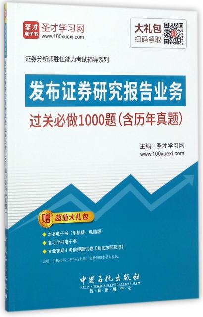 發布證券研究報告業務過關必做1000題/證券分析師勝任能力考試輔導繫列