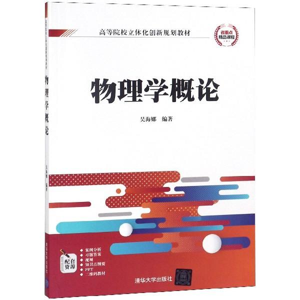 物理學概論(高等院校立體化創新規劃教材)
