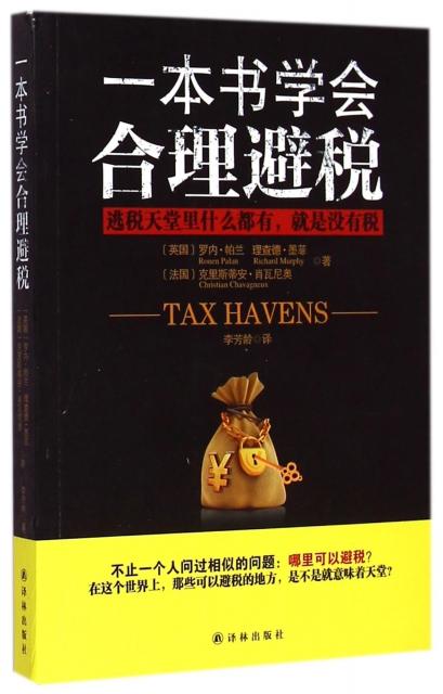 一本書學會合理避稅
