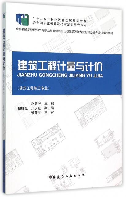 建築工程計量與計價(