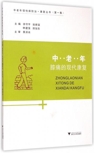 中老年膝痛的現代康復/中老年慢性病防治康復叢書