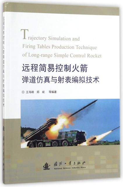 遠程簡易控制火箭彈道仿真與射表編擬技術
