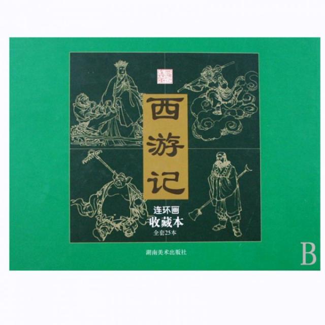 西遊記連環畫收藏本(共25冊)(精)