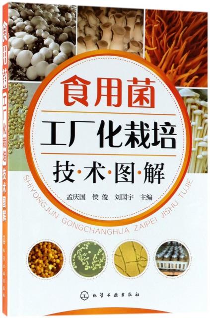 食用菌工廠化栽培技術