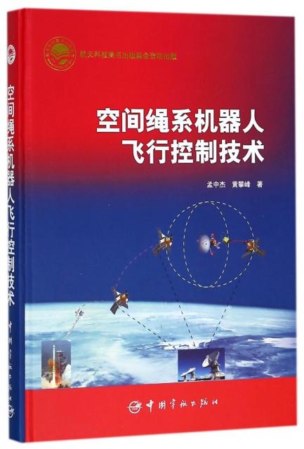 空間繩繫機器人飛行控制技術(精)