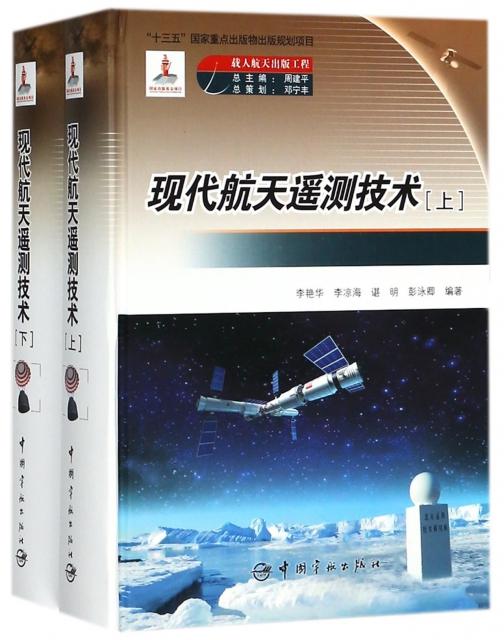 現代航天遙測技術(上下)(精)