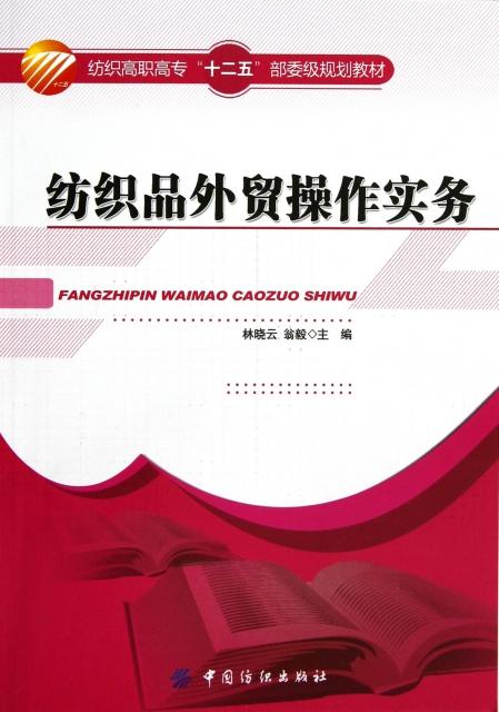 紡織品外貿操作實務(