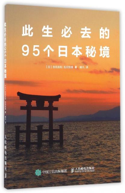 此生必去的95個日本