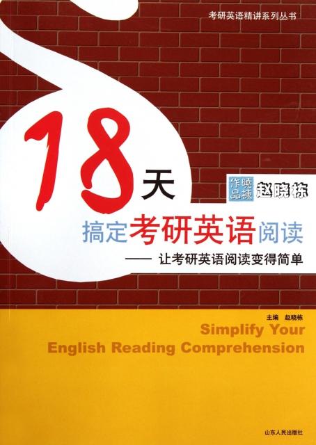 18天搞定考研英語閱