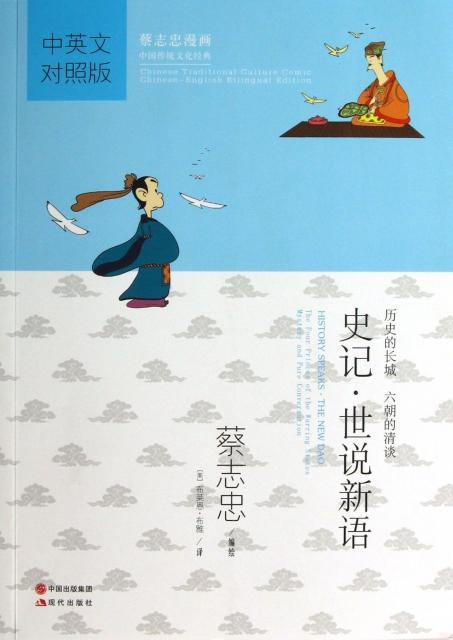 史記世說新語(中英文對照版蔡志忠漫畫中國傳統文化經典 )