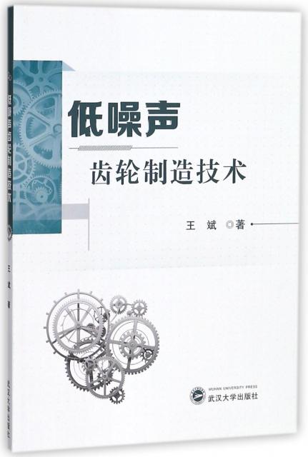 低噪聲齒輪制造技術