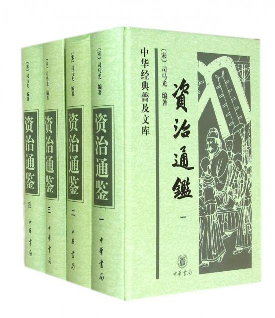資治通鋻(共4冊)(精)/中華經典普及文庫