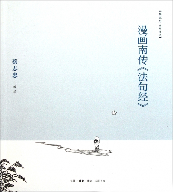漫畫南傳法句經/蔡志忠佛經漫畫