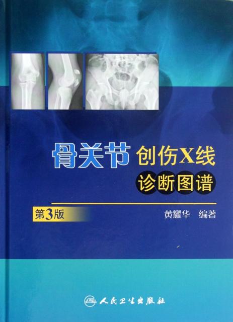 骨關節創傷X線診斷圖譜(第3版)(精)