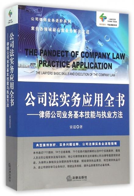 公司法實務應用全書--律師公司業務基本技能與執業方法/公司律師業務進階繫列