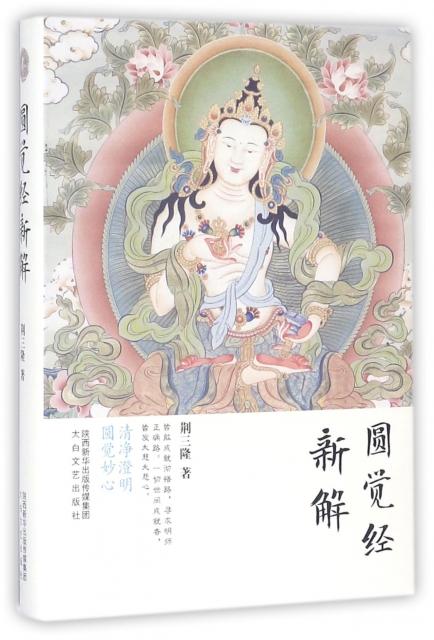 圓覺經新解(精)