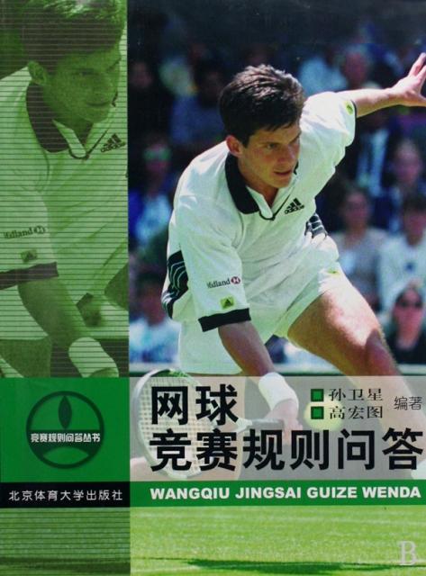 網球競賽規則問答/競賽規則問答繫列叢書