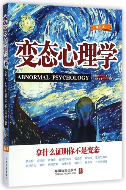 變態心理學(增訂本)