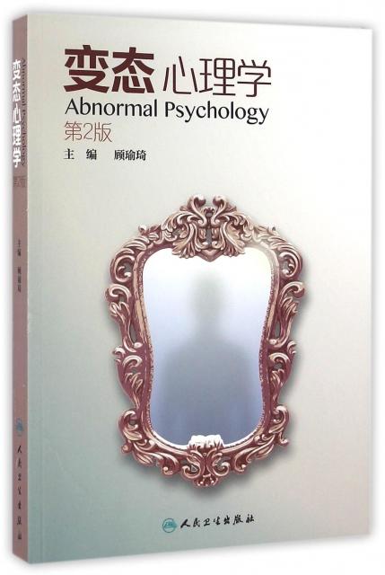 變態心理學(第2版)