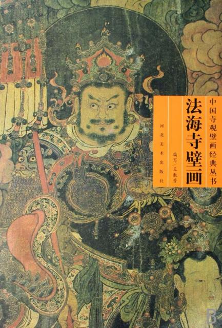 法海寺壁畫(附光盤)/中國寺觀壁畫經典叢書