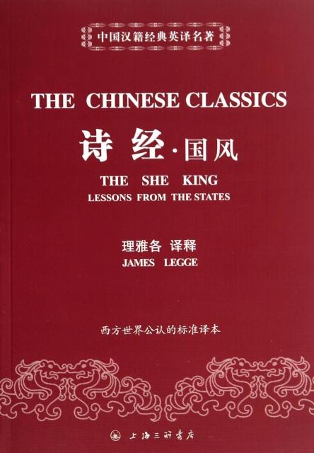 詩經國風/中國漢籍經典英譯名著