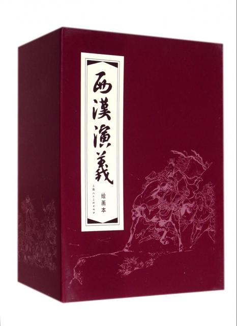 西漢演義(繪畫本共17冊)(精)